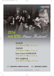 stu-piano-festival-%ed%8f%ac%ec%8a%a4%ed%84%b02016